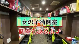 スピードエコ日本橋の求人動画