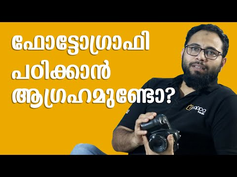 How To Learn Photography?   Malayalam Photography tutorial   Pappa media  പഠിക്കാം മലയാളത്തിൽ )Ep#1