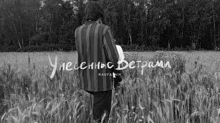 Kadr z teledysku Унесенные ветрами (Uyesyonyye vetrami) tekst piosenki Rauf & Faik