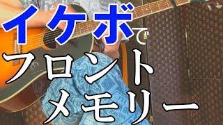 [弾き語り]フロントメモリー/鈴木瑛美子x亀田誠治「恋は雨上がりのように」主題歌スラム奏法歌詞付きカバー