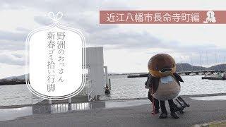 近江八幡市長命寺町でゴミ拾い!その1【野洲のおっさん ゴミ拾い行脚】