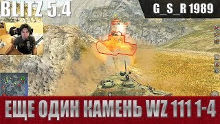 WoT Blitz - Три боя на WZ 111 1-4.У меня проблемы - World of Tanks Blitz (WoTB)
