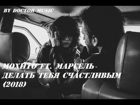 Мохито ft. Марсель - Делать тебя счастливым (2018)
