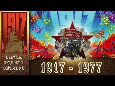 СССР, 1977 год, 7 ноября видео