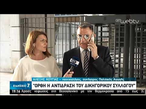 Κούγιας: «Με εκφράζει το αίτημα για πειθαρχική δίωξη της εισαγγελέως» | 14/05/2020 | ΕΡΤ