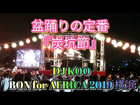 【盆踊り】炭坑節 (BON for AFRICA 2019 横浜 DJ KOO)