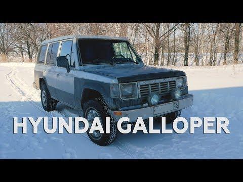 Huyndai Galloper / Внедорожник за 150 000 / Галлопом по сугробам