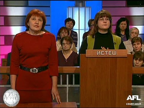 Час Суда. Любимая сотрудница / Court Hour. My Favorite Employee