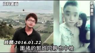為中槍好友討公道 男埋伏開槍復仇--蘋果日報20160216
