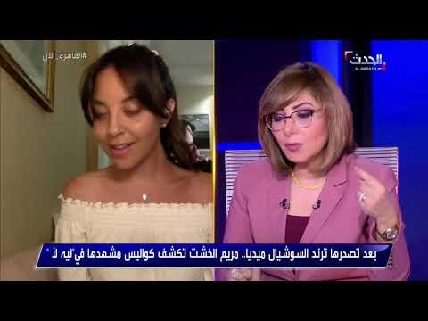 """مريم الخشت: تفاجئت بغضب الرجال من دوري في """"ليه لأ"""""""