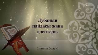 """""""Дубанын пайдасы жана адептери"""" - Экинчи сабак."""