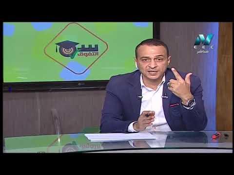 talb online طالب اون لاين كيمياء الصف الأول الثانوي 2020 ترم أول الحلقة 5 - المعادلة الأيوتية والحساب الكيميائي دروس قناة مصر التعليمية ( مدرسة على الهواء )