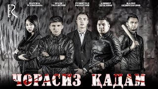 Chorasiz qadam (o'zbek film) | Чорасиз кадам (узбекфильм)