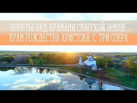 Полеты над храмами Спасской земли: с. Три Озера. Фильм 1