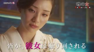 連続ドラマJ「噂の女」第9話 BSジャパン