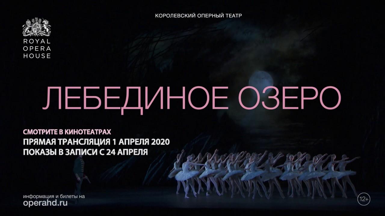 ROH балет: Лебединое озеро