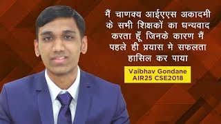 Chanakya IAS Academy Review by IAS Topper, Vaibhav Gondane (AIR 25, CSE 2018)