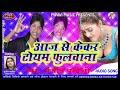 मंजीव परदेशी 2018 सुपर हिट song. Bhojpuri आज से  केकरा दबायेब फुटबोल तोहर ते शादी भे गईल hit song