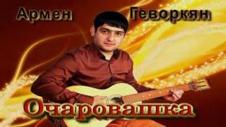 Армен Геворкян- Очаровашка