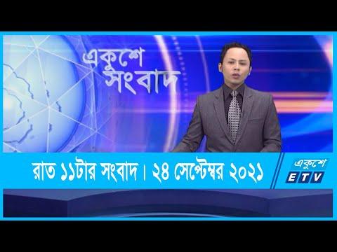 11 PM News    রাত ১১টার সংবাদ    24 September 2021    ETV News