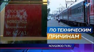 12 ноября поезд №41 Великий Новгород – Москва отменен