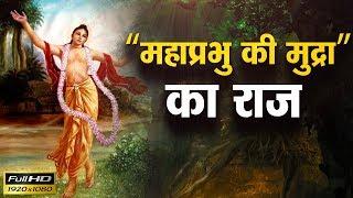 """महाप्रभु की मुद्रा"" का राज Sri Pundrik Goswami Ji Maharaj"
