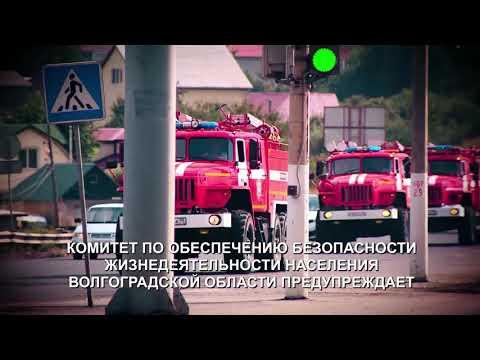 Комитет по обеспечению безопасности жизнедеятельности населения Волгоградской области предупреждает