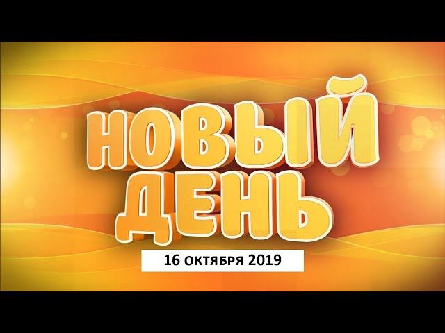 Выпуск программы «Новый день» за 16 октября 2019
