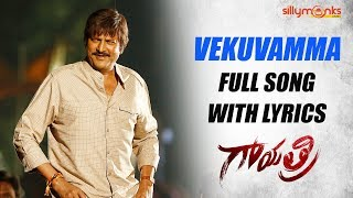 Vekuvamma Song  Lyrics From Gayatri Dr.M Mohan Babu