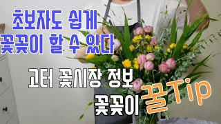 [꽃꽂이] 꽃시장 정보와 초보자 꽃꽂이 꿀팁