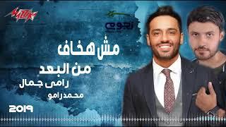 اغاني حصرية جديد رامي جمال ومحمد رامو مش هخاف من البعد 2019 تحميل MP3