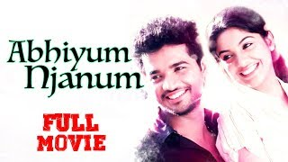 Abhiyum Njanum | Malayalam Full Movie | Rohit Nair | Lal