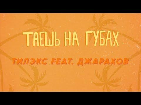 Тилэкс ft. Джарахов — Таешь на губах (Lyric Video)