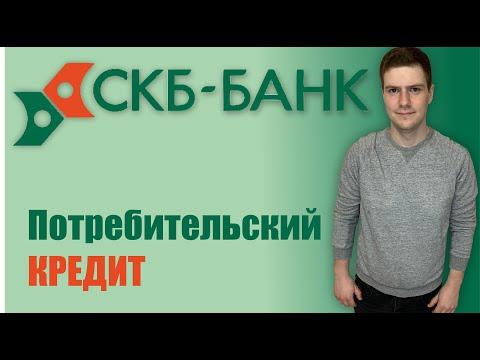 Потребительский кредит наличными в СКБ банке. УСЛОВИЯ / ТРЕБОВАНИЯ