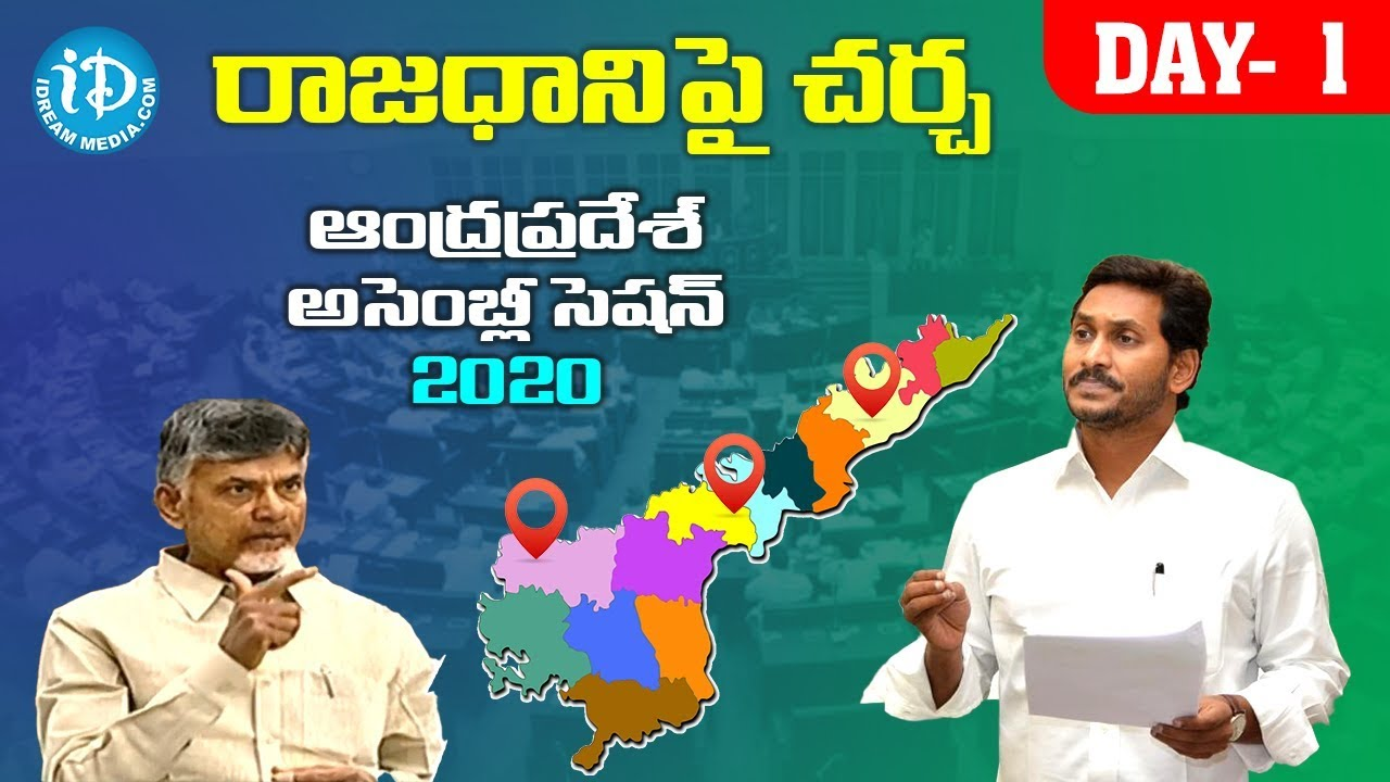 LIVE : Andhra Pradesh Assembly Session 2020 , Day - 1
