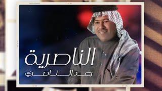 تحميل اغاني رعد الناصري - الناصرية (حصريا )   2020 MP3