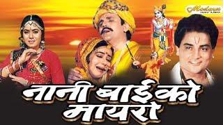 Rajasthani Full Movie # Nani Bai Ko Mayaro # Neelu Gehlot, Aloknath # Blockbaster Movie In Rajasthan