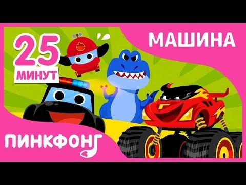 Полицейская машина и 23+ песни | Песни про Машины | + Сборники | Пинкфонг Песни для Детей
