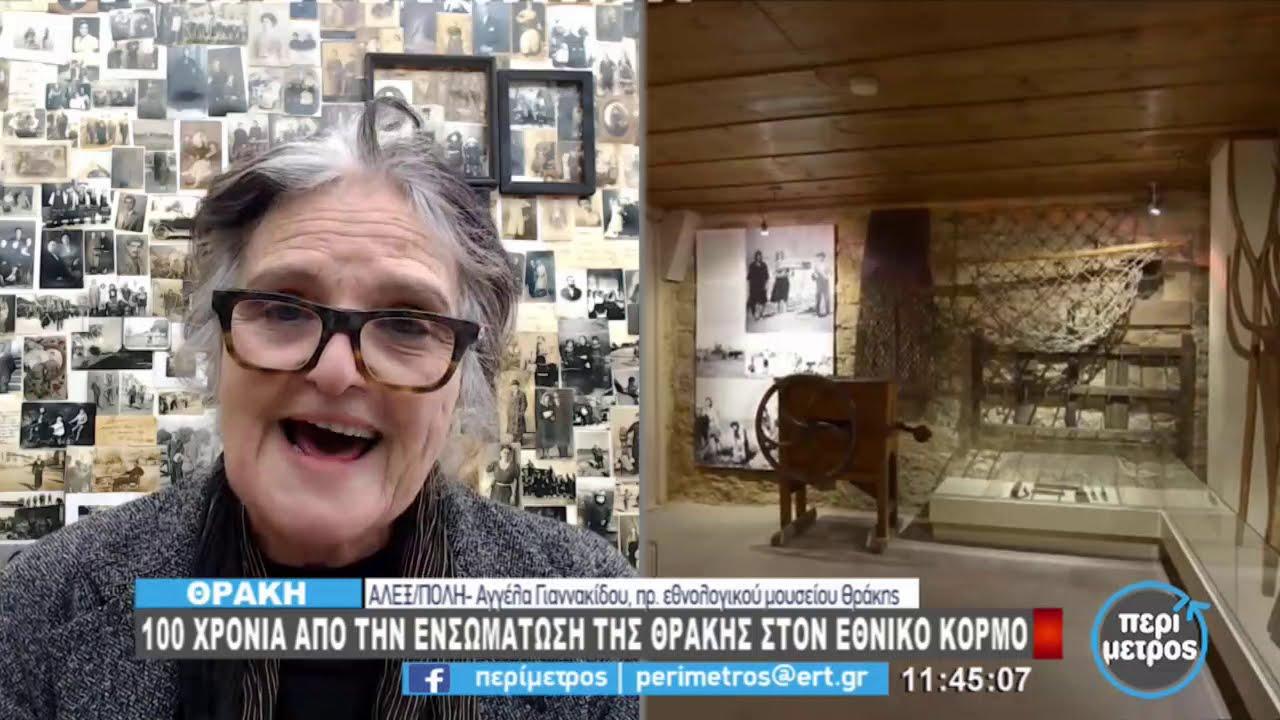 Επέτειος 100 χρόνων από την απελευθέρωση της Θράκης | 18/2/2021 | ΕΡΤ