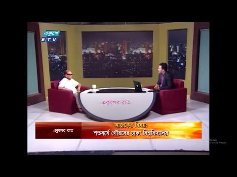 Ekusher Raat || বিষয়: শতবর্ষে গৌরবের ঢাকা বিশ্ববিদ্যালয় || 04 July 2020 || ETV Talk Show