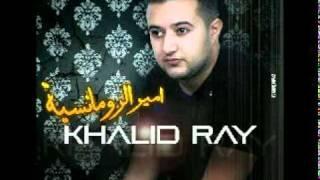 تحميل اغاني Khalid Ray 2011 Radrak liya ♥♥ خالد راي غدرك ليا MP3