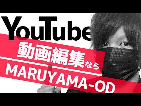 YouTube向けに動画編集いたします 全動画ジャンル対応可能!高品質な動画を提供します! イメージ1
