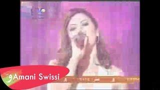تحميل اغاني Amani Swissi & Latifaa --- 3ala Chat Jbail MP3