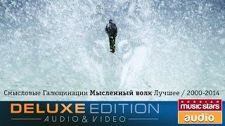 Смысловые Галлюцинации - Мысленный волк. Лучшее (2000-2014) *Весь Альбом*