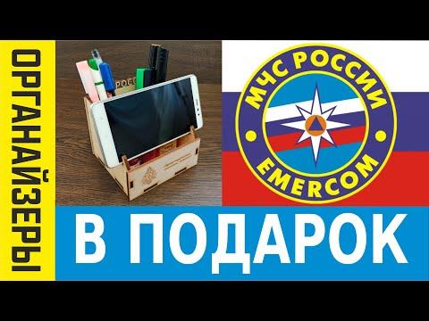 МЧС России - Органайзер для канцелярии с подставкой для смартфона, сувенир подарок для пожарника