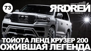 ТОЙОТА ЛЕНД КРУЗЕР 200 - ОЖИВШАЯ ЛЕГЕНДА