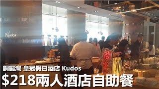 [Poor travel香港] 銅鑼灣 Kudos $218歎兩人酒店下午茶自助餐 皇冠假日酒店 飲食Vlog