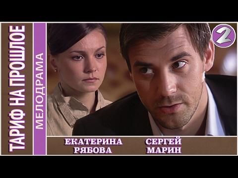 Тариф на прошлое (2013). 2 серия. Мелодрама, комедия.  📽