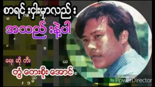 Myanmar New Love Song 2016 By Ton Tay Soe Aung