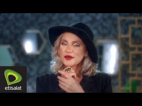 """شيرين رضا بطلة إعلان جديد من """"اتصالات"""""""